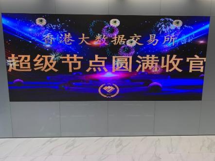 香港大数据交易所全球超级节点招募计划完美收官