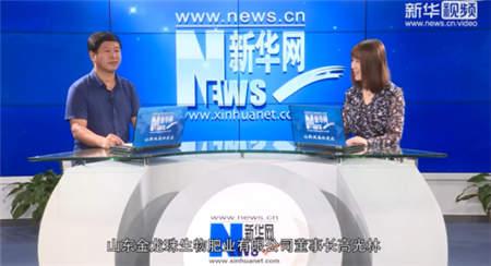 中央媒体新华网采访碳氢科学、碳氢农业、碳氢核肥年度新闻人物高光林