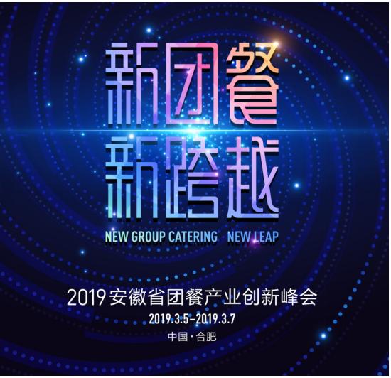 破解团餐决胜密码,2019年团餐产业创新峰会将于3月开启