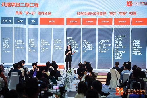 马云乡村寄宿制计划落地,新模式已标准化可复制