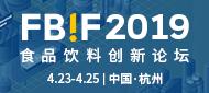 FBIF2019食品饮料创新论坛