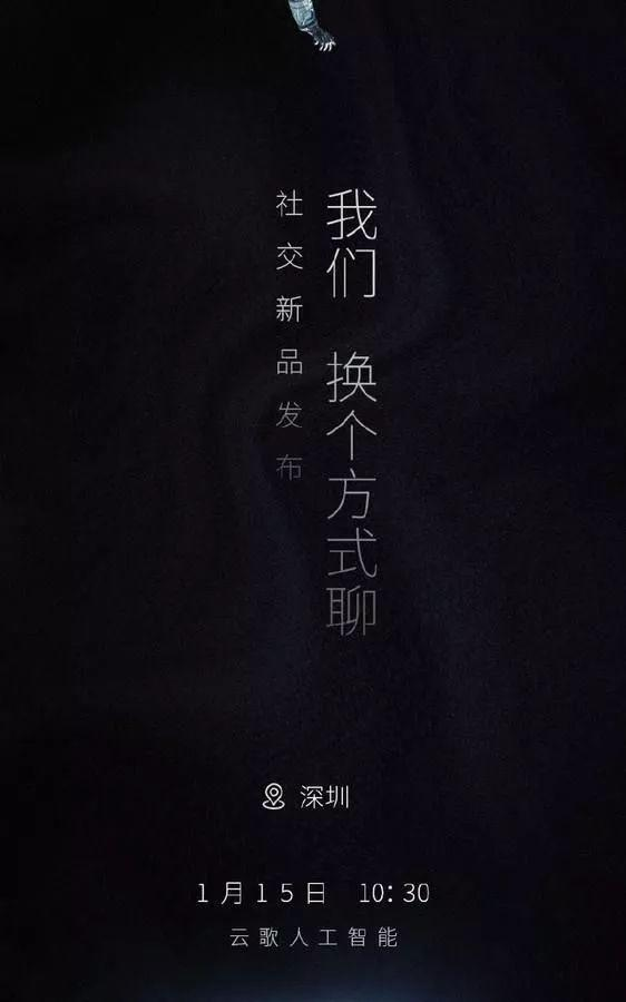 张一鸣、王欣和罗永浩的社交梦