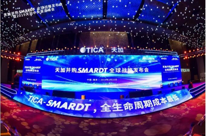 天加并购SMARDT全球战略发布会暨2019中央渠道峰会完美落幕