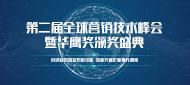 第二届全球营销技术峰会