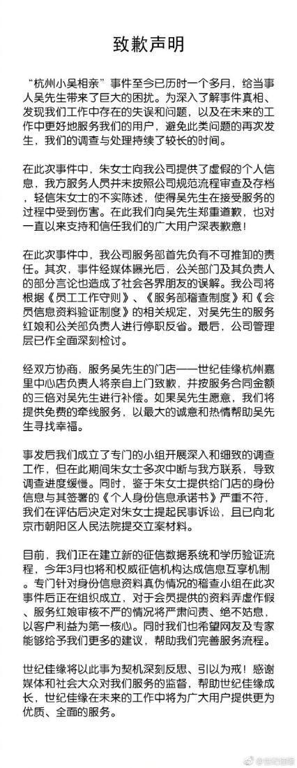 """世纪佳缘致歉""""相亲小吴"""" 三倍补偿等内容引网友热议"""