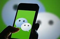 国家网信办约谈约见微信等4款社交类应用企业负责人