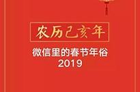 微信发布春节数据报告:8.2亿人收发微信红包 北京为年度红包城市