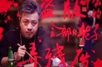 """春节档被""""盗"""":票价太高是诱因?"""