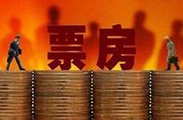 """""""看不起""""的春节档:十八线小县城电影票60元起"""