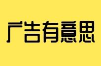 有意思广告 | 春节档哪家营销最秀?
