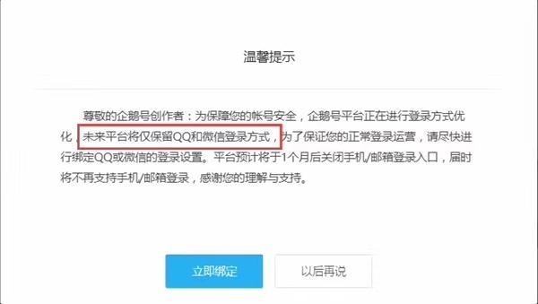 腾讯重要业务关闭手机和邮箱登录 仅保留QQ和微信