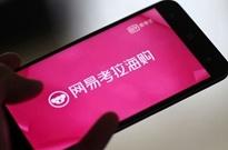 网易考拉回应合并亚马逊中国海外购:不予置评