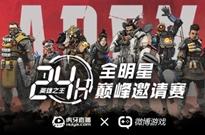 虎牙快速布局电竞新游戏 《Apex英雄》国内首赛再掀吃鸡热潮