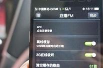 豆瓣FM获腾讯音乐娱乐集团战略投资 产品将重大改版上线