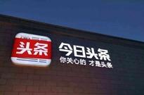 午报 |   小红书组织升级:原社区电商变品牌号;字节跳动否认将在科创板上市