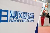 冯鑫卸任暴风控股法定代表人 后者与暴风集团无控制关系