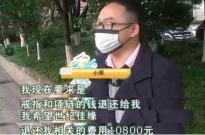 杭州小吴相亲事件有结果了 世纪佳缘致歉并承诺三倍赔偿