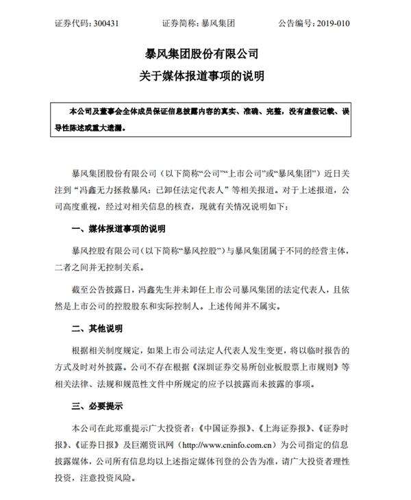 暴风集团否认冯鑫卸任法定代表人 仍是公司实控人