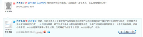 苏宁易购:收购万达37家百货门店未达到应披露标准_副本