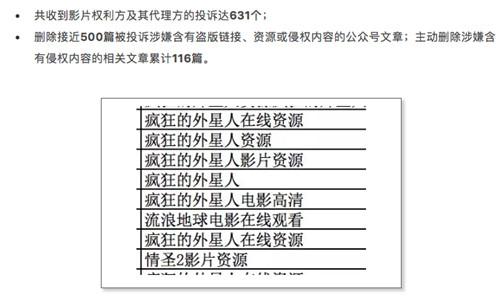 微信:2月4日-11日处罚了近130个严重侵权的公众号_500