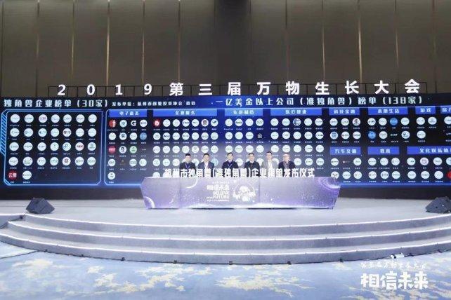 发力社交零售 贝贝、贝店再次入选杭州独角兽企业榜单