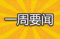 一周要闻 | 罗永浩退出聊天宝股东行列 赵薇老公微博要债 ofo方面第三次被冻结资产