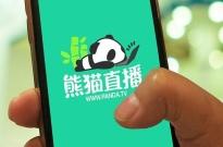 熊猫女主播直播确认:3月8日中午12点关闭平台