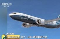 机长解读:波音737MAX系列飞机,到底有没有硬伤?