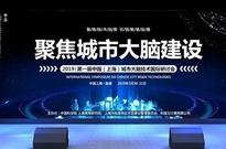 2019年第一届中国(上海)城市大脑技术国际研讨会即将开幕