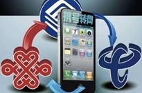 携号换网后还有麻烦事:收不到验证码、还可能换手机