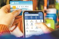今日起支付宝还信用卡开始收费 超2000元部分收0.1%