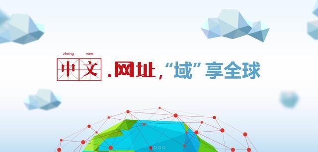 京客网,什么是中文.网址域名,有什么好处?