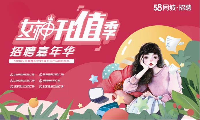 58同城任用携手北京6家万达广场开启招聘嘉时刻 让职场女神疏漏升值