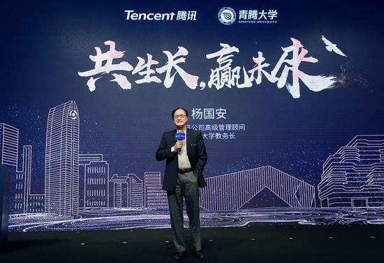 腾讯集团高级管理顾问、青腾大学教务长杨国安