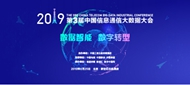 中国信息通信大数据大会