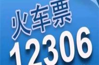 2019五一火车票开售!今起12306可买五一首日车票