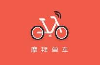 摩拜涨价:共享单车正成为互联网产业链中的一环