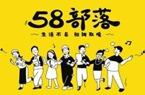 58 同城推出本地化内容社区「58 部落」