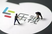 """乐视网""""退市劫"""":优质资产流失 巨额债务压身"""