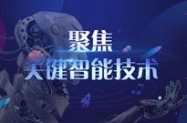 SAM2019 国际汽车智能制造峰会将于6月在上海召开