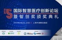 重磅回归�O2019第五届国际智慧医疗创新论坛进入开幕倒计时