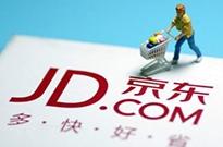 京东在济南新成立一家贸易公司 注册资本2000万元