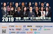 第六届CTCS亚太商旅峰会暨中国企业差旅合规高峰论坛即将开幕!