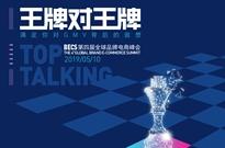 王牌对王牌 2019第四届BECS全球品牌电商峰会启幕在即