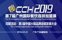 2019广州国际餐饮连锁加盟展览会