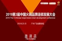 2019第三届火锅连锁加盟展暨中国连锁餐饮发展大会