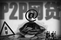 网贷之家6人涉嫌集资诈骗 已移交检察院审查起诉