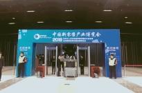 """""""新零售之城、体验之旅""""2019杭州新零售展"""
