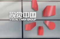 视觉中国公布2018年年报:净利3.21亿元