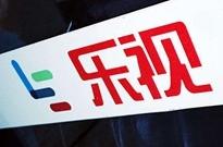 乐视网暂停上市成定局:去年净资产为负30亿 债务难解
